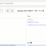 Cómo eliminar los cumpleaños de Google+ del calendario de Google